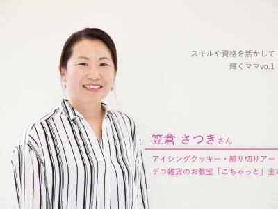 Co-chat(こちゃっと)笠倉さつきさん|スキルや資格を活かして輝くママvo.1
