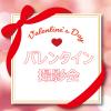 埼玉県各地で開催!今だけのお楽しみ♡バレンタイン撮影会まとめ