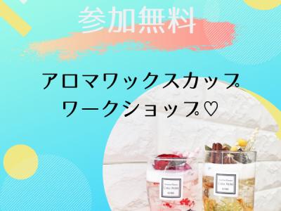 【7/30(火)川口】参加無料!ワークショップ「アロマワックスカップをつくろう♪」