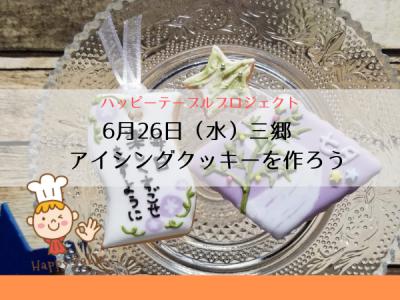 【6/26(水)三郷】七夕アイシングクッキーをつくろう ハッピーテーブルプロジェクト
