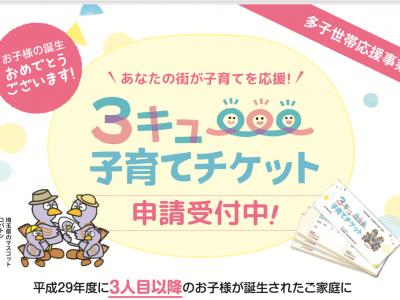 【ママ掲示板】3キュー子育てチケットでママ応援!!3年間で5万円分のチケットを貰える!