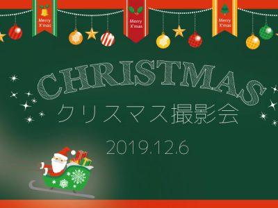 【12/6(金)上尾】1歳の誕生日月まで参加OK!クリスマスお楽しみ写真撮影会♪