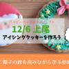 【12/6(金)上尾】クリスマス♡アイシングクッキーをつくろう|ハッピーテーブルプロジェクト