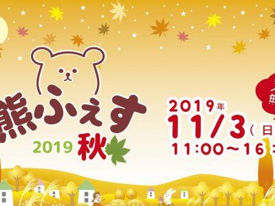 【11/3(日)熊谷】地元で楽しもう♪熊ふぇす2019秋