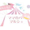 【2/18(火)所沢】ママのバ 体験マルシェ♪いろんな講座を体験しよう!|バレンタイン撮影コラボ