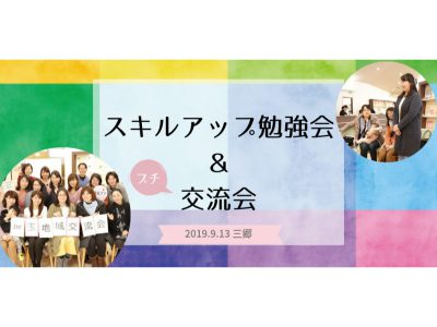 【9/30(月)上尾】講師スキルアップ勉強会&プチ交流会