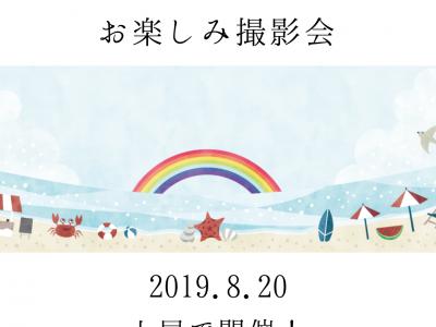 【8/30(金)上尾】夏のおひるねアートお楽しみ撮影会