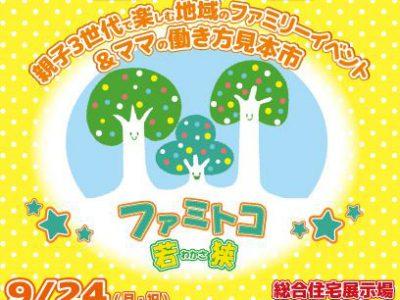 【6/9(日)】ファミトコ若狭2019|親子3世代で楽しめる地域のイベント&ママの働き方見本市