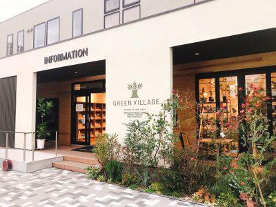 グリーンショップ併設の新しい住宅展示場 ハウジングステージ新宿