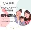 【5/30新座】 使わなくなったおもちゃありませんか??かえっこバザール♪&親子撮影会