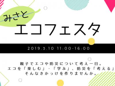 【3月10日(日)三郷】エコフェスタ三郷~エコと防災を親子で考える一日~