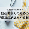 【5/14(火)所沢】参加無料!初心者さんのための防災備蓄収納講座~食料編~(試食付き)