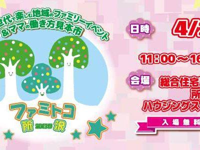 【4/28(日)】ファミトコ駅前2019春|親子3世代で楽しめる地域のイベント&ママの働き方見本市
