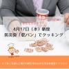 【4/17(水)新座】防災食「乾パン」でクッキング|ハッピーテーブルプロジェクト