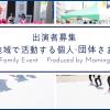 【三郷・出演者募集】マミング秋イベント~地元で活躍するパフォーマンスチームさま募集~