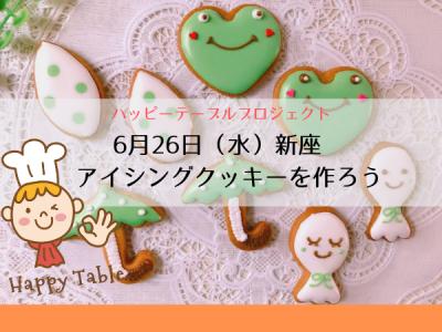 【6/26(水)新座】梅雨をイメージ♪アイシングクッキーをつくろう ハッピーテーブルプロジェクト