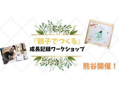 【9/27(金)熊谷】<幼稚園児対象>参加無料!親子で完成させる思い出の「手形アート」
