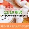 【12/10(火)所沢】クリスマス♡アイシングクッキーをつくろう|ハッピーテーブルプロジェクト