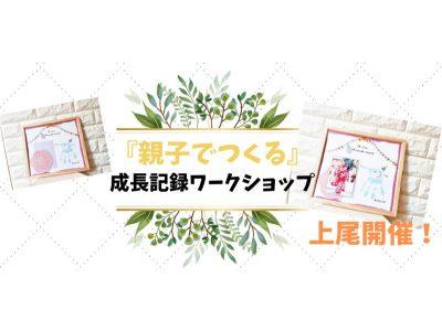 【9/30(月)上尾】<幼稚園児対象>参加無料!親子で完成させる思い出の「手形アート」