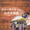 【一般の方もOK・募集】1/19 所沢「ファミトコ所沢駅前」フリーマーケットに参加しませんか??
