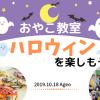 【10/18(金)上尾】おやこ教室 ハロウィンを楽しもう~♪ 午前の部・午後の部