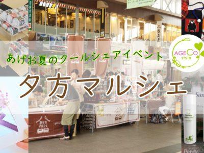 【8/3上尾】夕方マルシェ~あげお夏のクールシェアイベント~