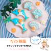 【7/25(木)新座】夏休み企画!親子でアイシングクッキーをつくろう|ハッピーテーブルプロジェクト