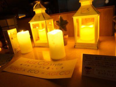 AGECO style キャンドルナイトカフェ~「ライトダウン」×「ウォームシェア」でエコライフ~開催いたしました♪