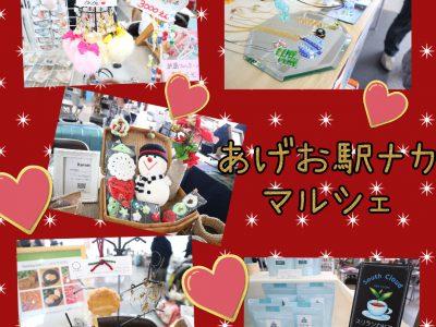 12月★あげお駅ナカマルシェ年内最後の開催!