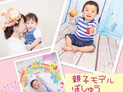 受付終了【4/20(金)上尾】親子モデル募集|プロカメラマンに撮影してもらえるよ♪