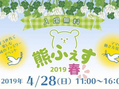 【4/28(日)】熊ふぇす2019春|親子3世代で楽しめる地域のイベント&ママの働き方見本市