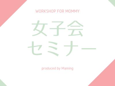 【7/10(水)浦和】スイーツ付き♡ ママのための女子会セミナー~おかねと将来のおはなし~