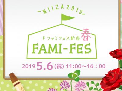 【5/6(月・祝)】ファミフェス新座|親子3世代で楽しめる地域のイベント&ママの働き方見本市