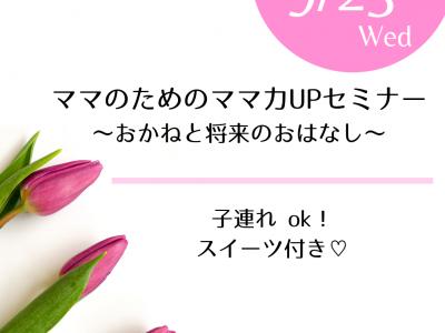 【9/25(水)浦和】大好評! ママのためのママ力upセミナー♡スイーツ付き~おかねと将来のおはなし~