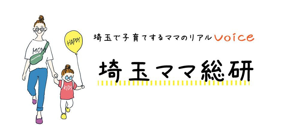 埼玉ママ総研