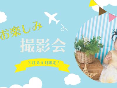 埼玉県各地で開催!今だけのお楽しみ♡3月4月限定撮影会まとめ