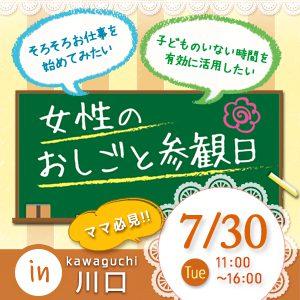 【7/30(火)川口】女性のおしごと参観日~参加無料女子力UPワークショップも♪~