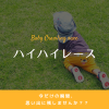 【川越 参加無料】目指せ!!完走♪ ハイハイレースで思い出つくろう~!!