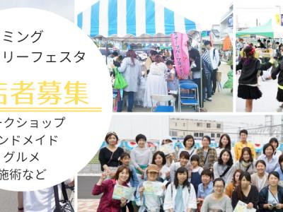 【出店者募集】1/19 所沢大型イベント「ファミトコ所沢駅前」を開催します!