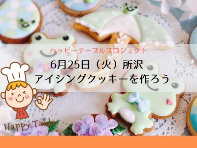 【6/25(火)所沢】梅雨をイメージ♪アイシングクッキーをつくろう ハッピーテーブルプロジェクト