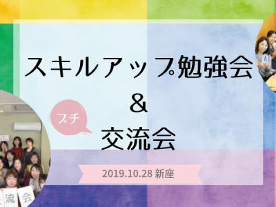 【10/28(月)新座・朝霞】講師スキルアップ勉強会&プチ交流会