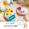 【8/1(木)所沢】夏休み企画!親子でアイシングクッキーをつくろう|ハッピーテーブルプロジェクト