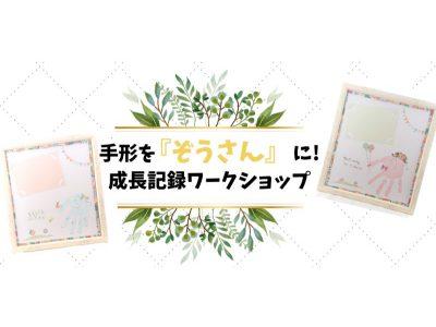 【9/25(水)三郷】<幼稚園児対象>参加無料!手形を『ぞうさん』に!成長記録ワークショップ!