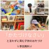 【2/14(金)新座】参加無料「片づけなさい!」と言わずに育む子供のお片づけ&モデルハウスのプチ見学付き!