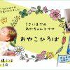 【3/11(水)菖蒲】1歳までのおやこサークル「おやこひろば」