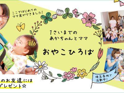 【12/12(木)新座】1歳までのおやこサークル「おやこひろば」