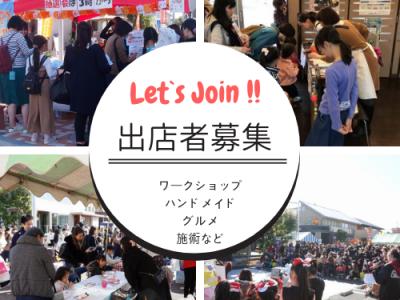 【出店者募集】10/20 上尾「あげおファミリーフェスタ」開催決定!!