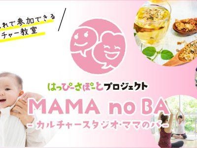 【ママのバ モラージュ菖蒲】1月開校決定!!説明会開催いたします!