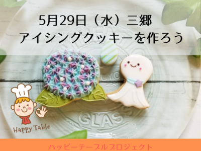 【5/29(水)三郷】アイシングクッキーをつくろう ハッピーテーブルプロジェクト