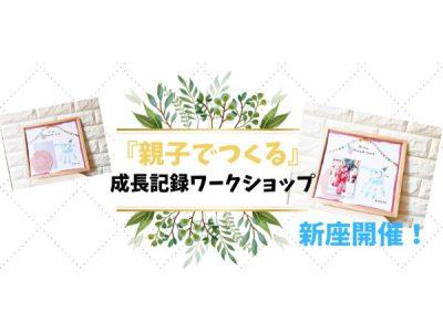 【9/19(木)新座】<幼稚園児対象>参加無料!親子で完成させる思い出の「手形アート」
